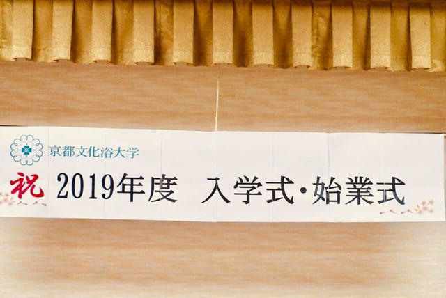20190409 nyugakushiki2.jpg